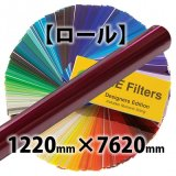Lee Filters ロール版 1220mm x 7620mm