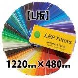 Lee Filters L版 1220mm × 480mm