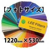Lee Filters フォトサイズ 1220mm × 530mm