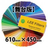Lee Filters 舞台版 610mm × 450mm