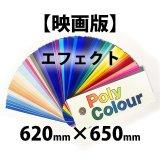 東京舞台照明ポリカラー エフェクト 映画版 620mm x 650mm