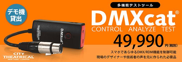 DMXcat