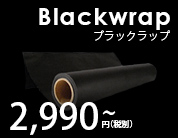 ブラックラップ