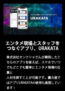 裏方アプリ