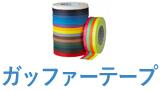 ガッファーテープ