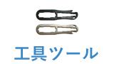 工具ツール