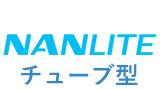 NANLITE(ナンライト)チューブ型