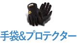 手袋&プロテクター